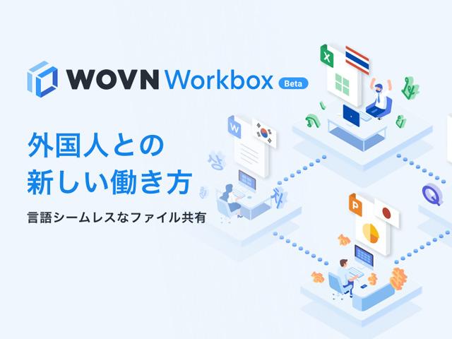 翻訳ファイルを自動生成--クラウドサービス「WOVN Workbox」が予約開始