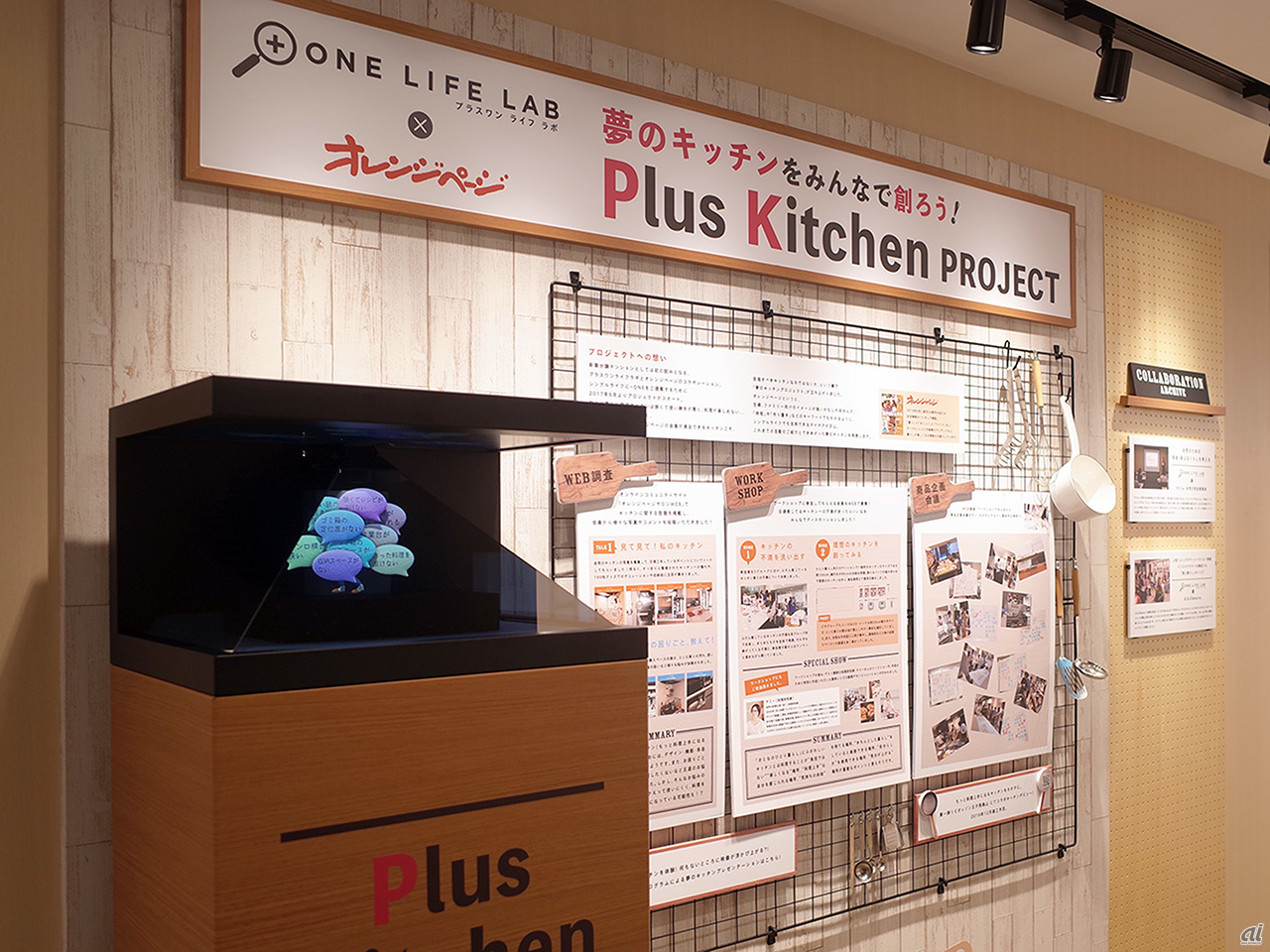 「Plus Kitchen PROJECT」