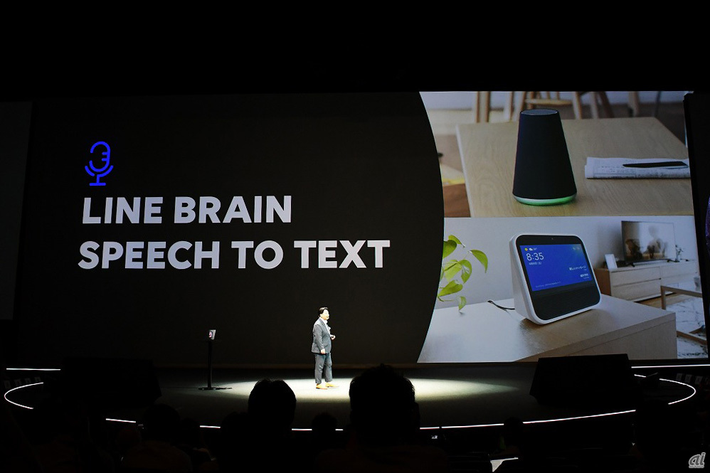 音声認識技術「LINE BRAIN SPEECH TO TEXT」