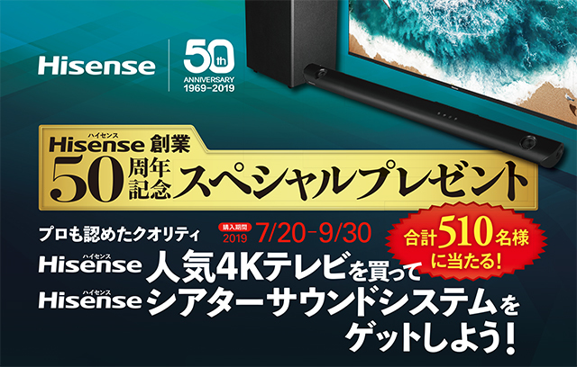 テレビ 50 ハイセンス