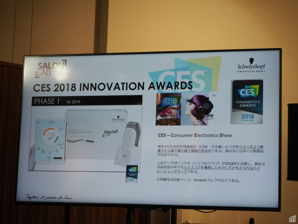 CES 2018でInnovation Awardsを獲得