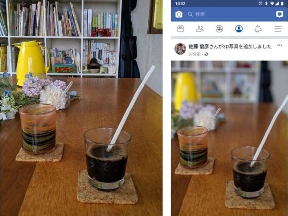 Facebookの「3D写真」がAndroidスマホからも投稿可能に--Pixel 3
