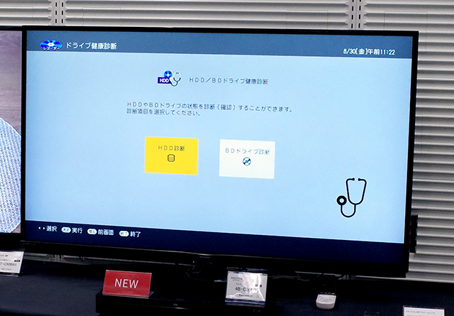 「HDD/BDドライブ健康診断」画面