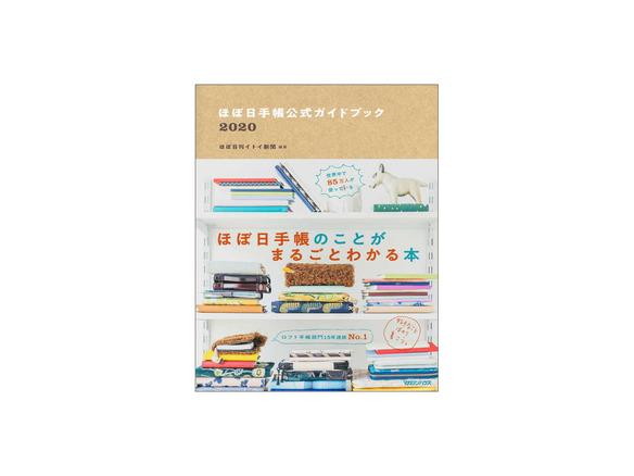 ブックレビュー]例年通り、満足できる1冊--「ほぼ日手帳公式ガイド ...