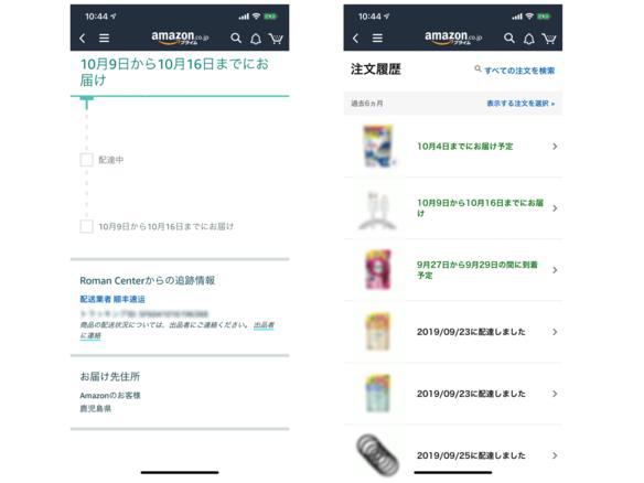 履歴 アマゾン 注文 Amazonの注文履歴が消えた場合の理由と対処法について