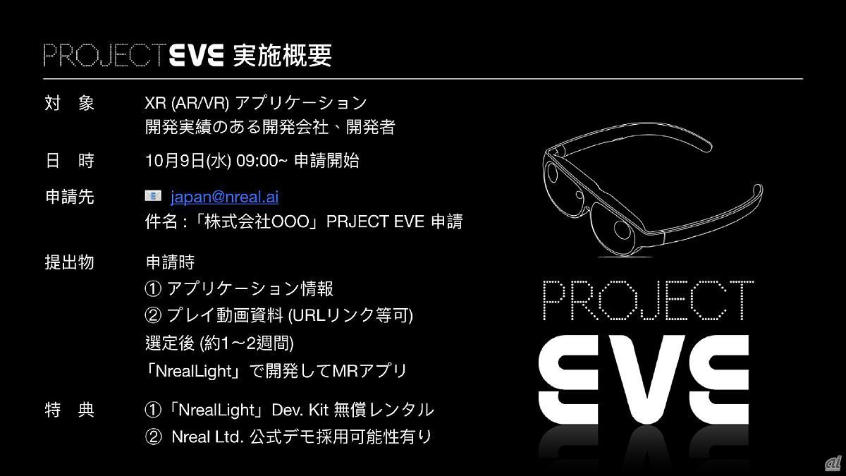 「PROJECT EVE」
