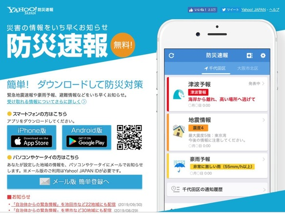 Yahoo!防災速報」アプリ、ユーザー同士で災害状況を共有できる新機能 ...