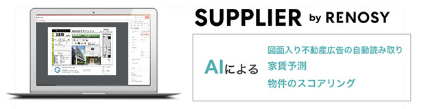 「SUPPLIER by RENOSY」