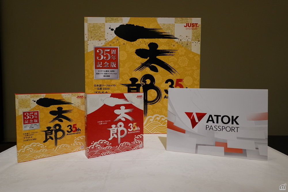 atok for windows 一太郎 2020 limited