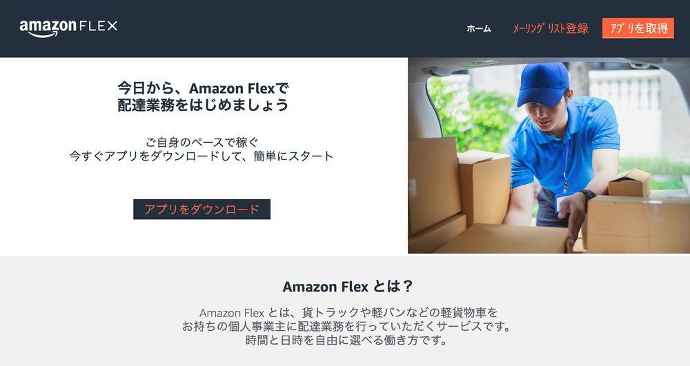 「Amazon Flex」