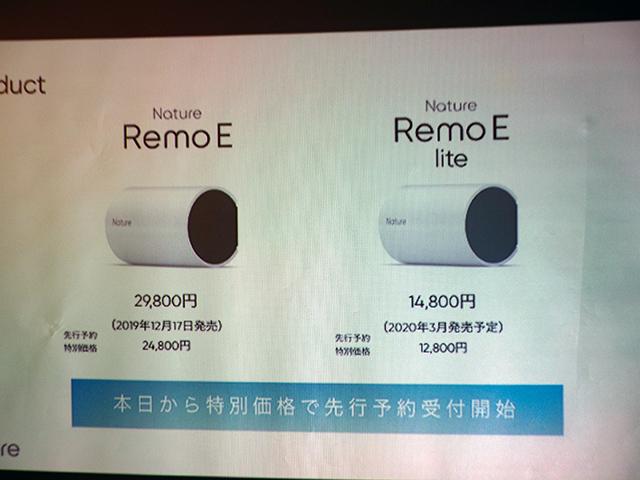 「Nature Remo E」と電力消費量のモニタリングができるエントリーモデル「Nature Remo E lite」をラインアップする