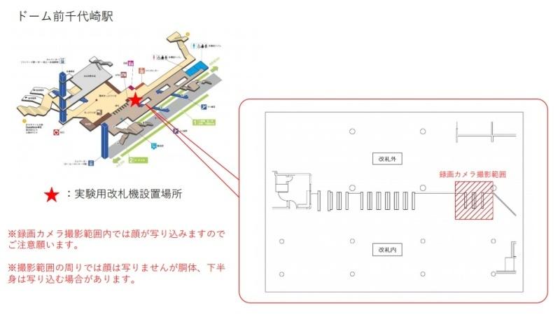 Example of installation location and shooting range [Source: Osaka Metro]