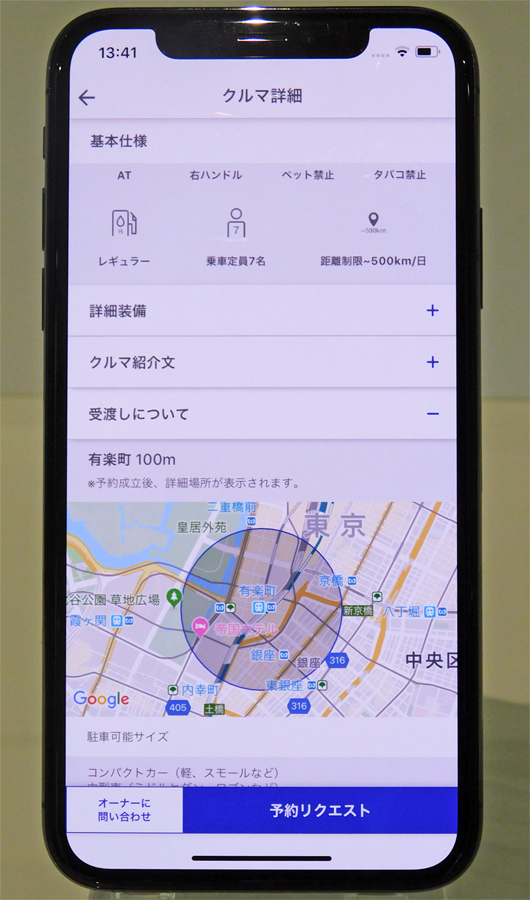 CAROSET app screen. At the start of the service, only iPhone will be supported, and Android support will be implemented as soon as possible [Mr. Naito].