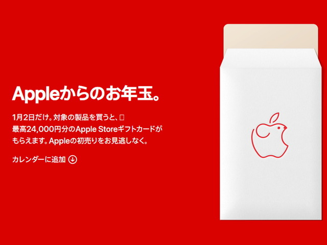 """Photo of Up to 24,000 yen """"Apple New Year""""-First sale at the Apple store on January 2"""