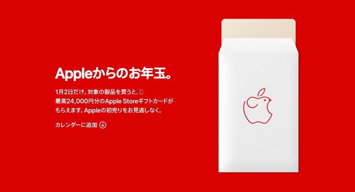 Start selling for the first time at the Apple Store from 10:00 on January 2