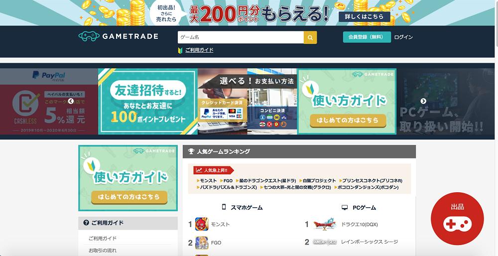ゲームアカウント販売は当たり前--最新中高生お小遣い稼ぎ事情 - CNET Japan