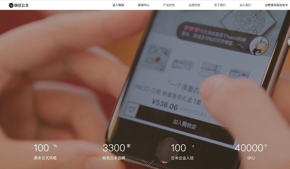 """Cross-border e-commerce app """"Pedal Bean"""""""