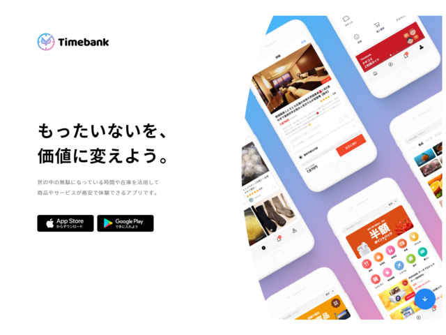 Photo of A time bank that operates a marketplace for free time and surplus inventory raises a total of 3.95 billion yen