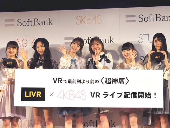 Livr でakb48グループの劇場公演をvrライブ配信 超神席 で鑑賞可能に Cnet Japan
