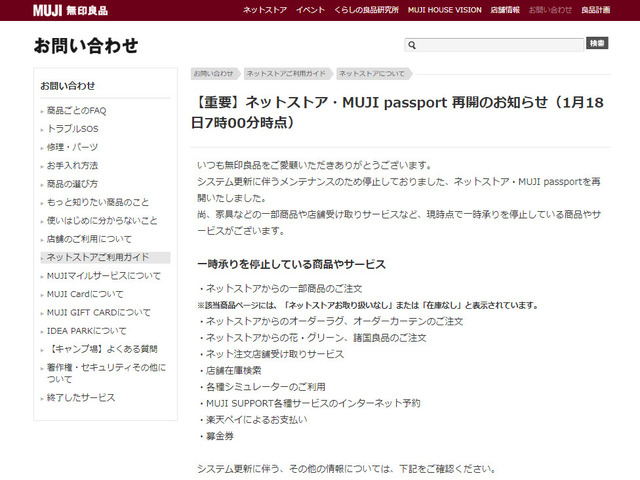 Photo of MUJI Net Store Reopens for the First Time in 18 Days–Some Features Unavailable