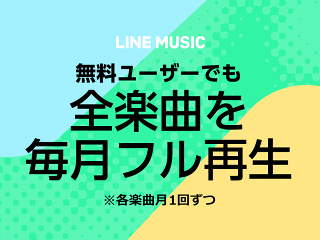Photo of LINE MUSIC renews full play of all songs only once a month even with free plan