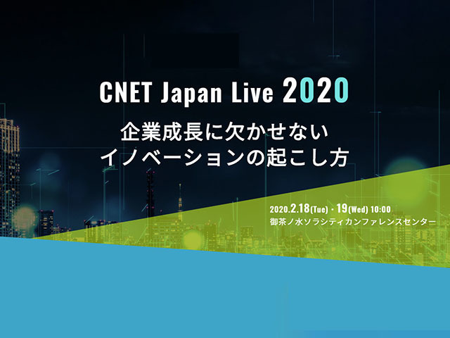 Photo of How to create an organization that drives innovation-CNET Japan Live 2020 kicks off on February 18