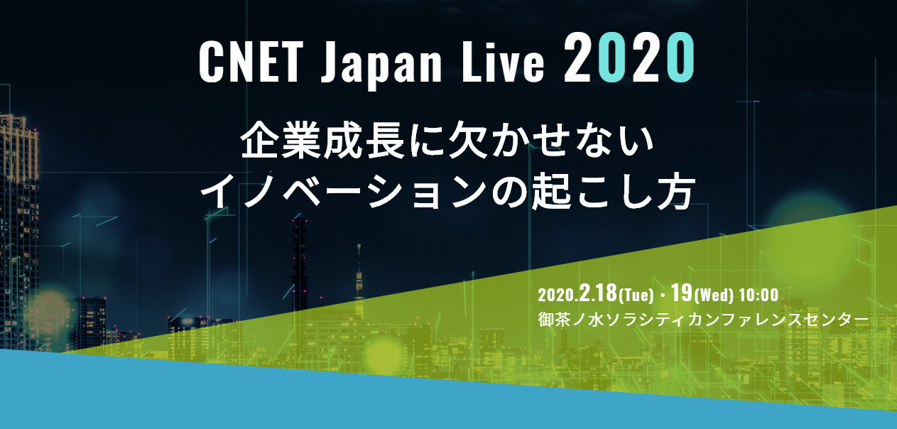 """CNET Japan Live 2020 """"Innovation indispensable for corporate growth"""""""