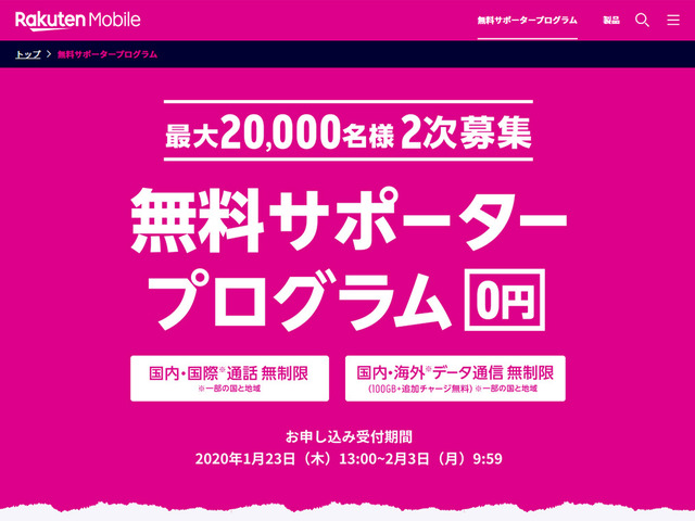 """Photo of Rakuten Mobile's """"Free Supporter Program"""" Ends Reaching-Reaching 20,000 People in Approximately 11 Hours"""