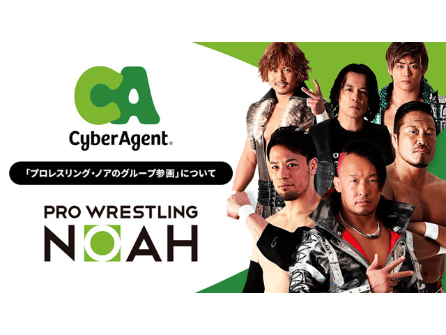 Photo of CyberAgent acquires all shares of professional wrestling Noah operating company