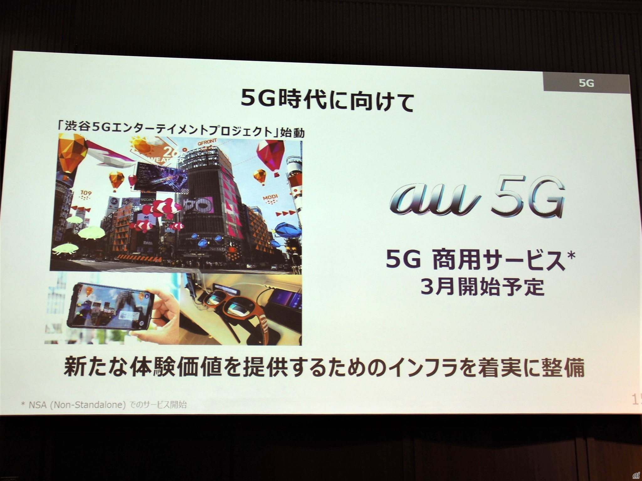KDDI has stated that it will launch a commercial 5G service in March. However, the initial area is not very large