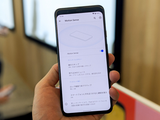 """Photo of Pixel 4's """" Motion Sense '' lifted in Japan-operable without touching smartphone"""