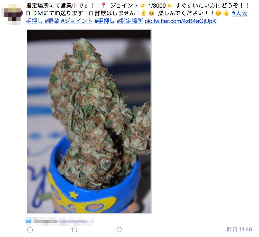 Twitterで大麻を売買する10代--「野菜」「手押し」「アイス」に注意 ...