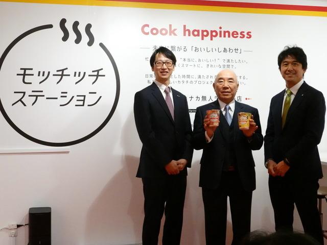 "Photo of Acecock x Japan MS, etc., unmanned ramen shop "" Motch Station '' at Shibuya Station home"