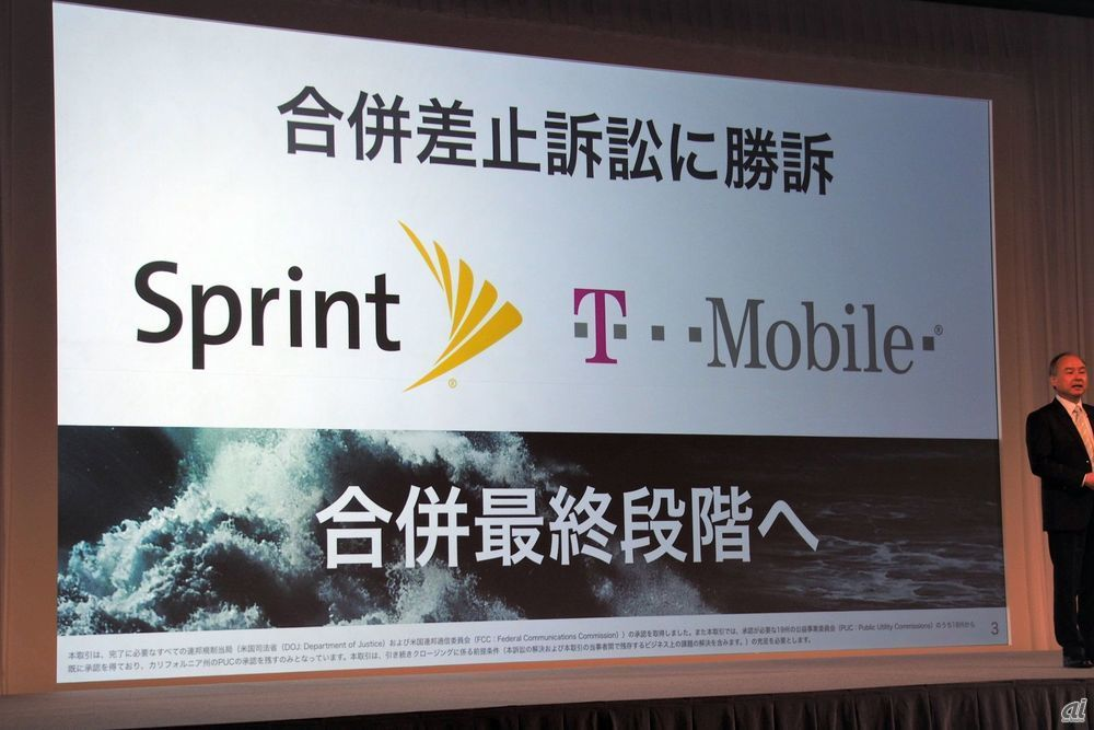 With the approval of the U.S. District Court, the merger of Sprint with T-mobile has made significant progress and has entered the final phase.