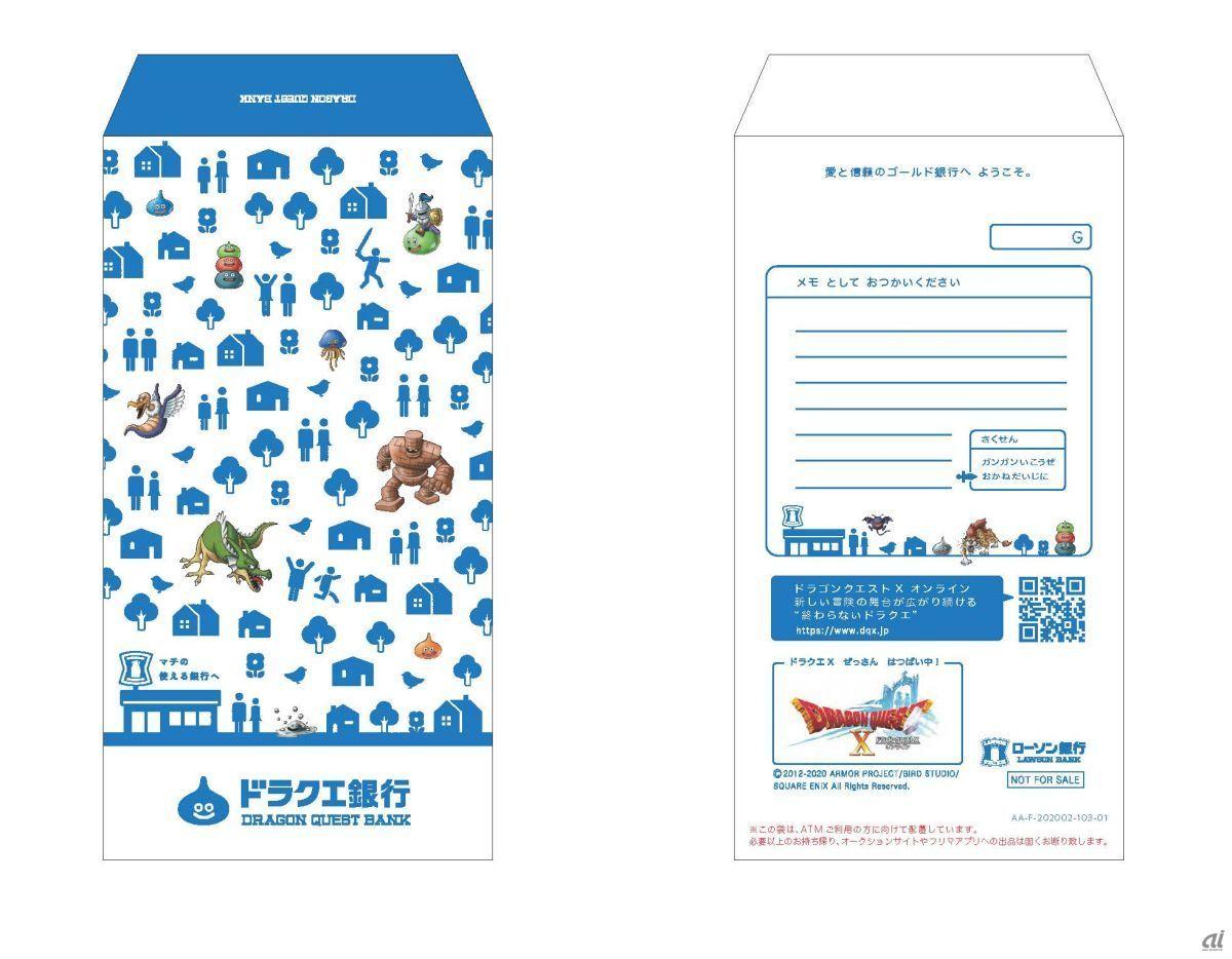 Dragon Quest Design Cash Envelope