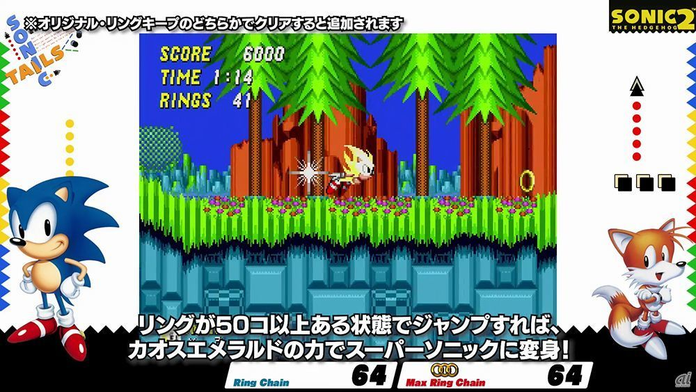 """""""SEGA AGES Sonic the Hedgehog 2"""" introduction video"""