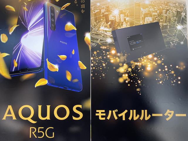 """Photo of Sharp announces 5G smartphone """" AQUOS R5G '' equipped with 8K wide camera"""