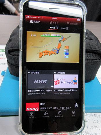 """""""NHK Plus"""", a program that delivers program content via the Internet simultaneously"""