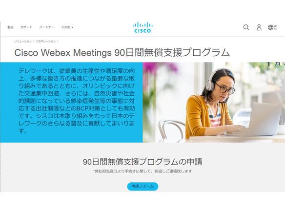 会議 シスコ ウェブ クラウド型Web会議 Cisco