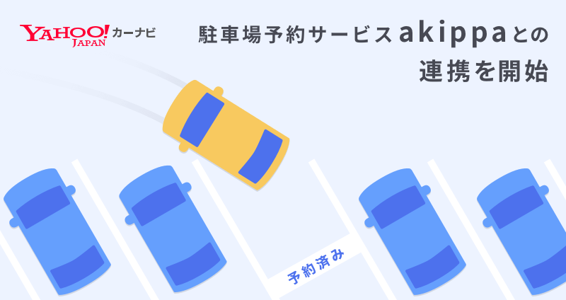 """Yahoo! Car Navi"" and ""akippa"" collaborate"