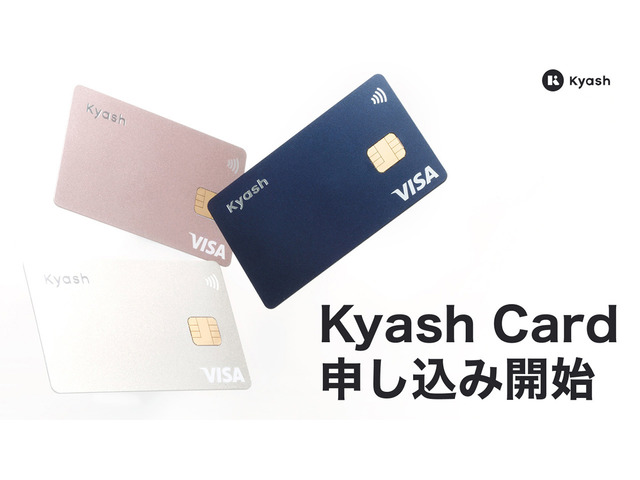 "Photo of "" Kyash Card '' compatible with touch payment starts accepting applications-payment limit significantly increased"