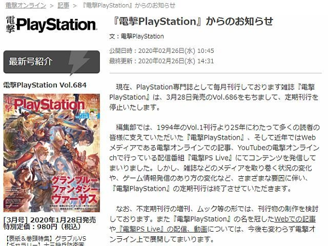 "Photo of Game magazine "" Dengeki PlayStation '' stops regular publication-25 years of Preste magazine"