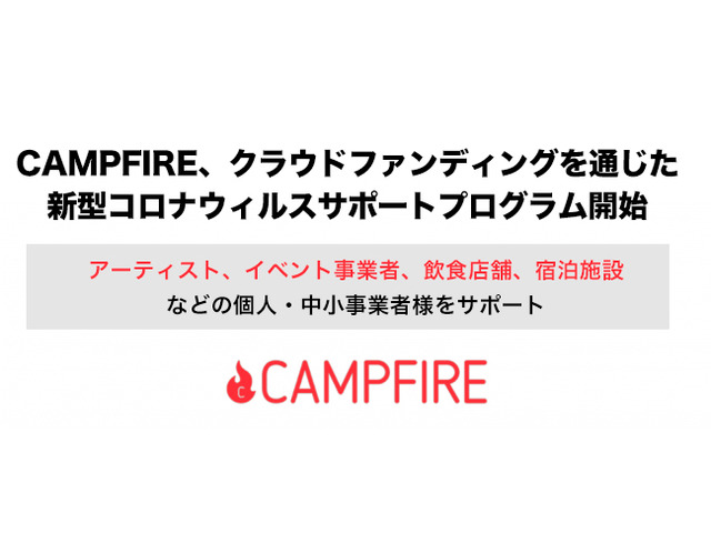 Photo of CAMPFIRE, a program to support artists and restaurants affected by the new corona