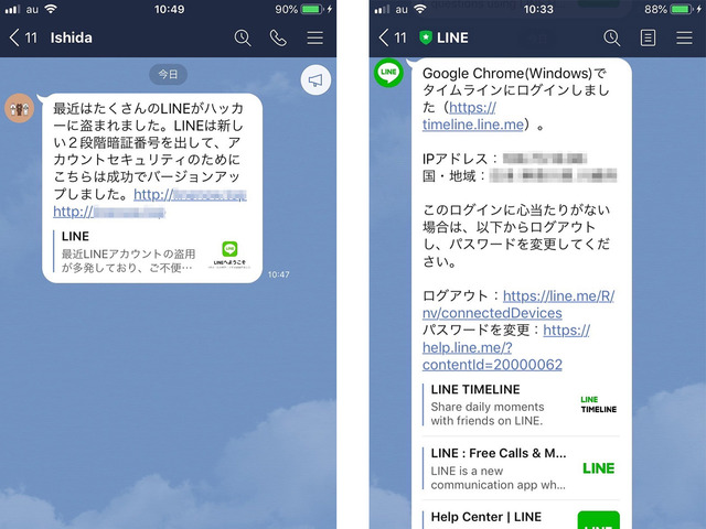 Photo of LINE, about 4,000 victims of unauthorized logins-phishing scams can be abused and hijacked