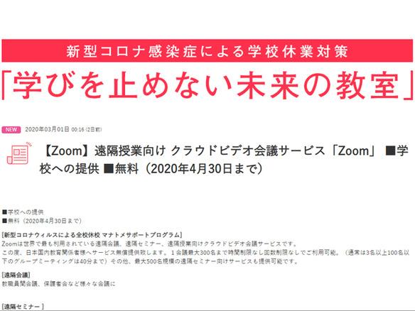 時間 制限 無料 Zoom