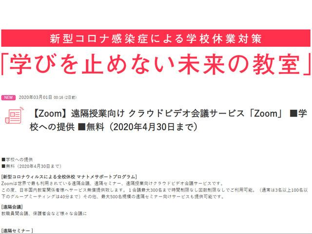 なくなっ 制限 た 時間 Zoom