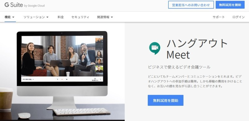 Free Hangouts Meet premium features for all users [Source: Google]