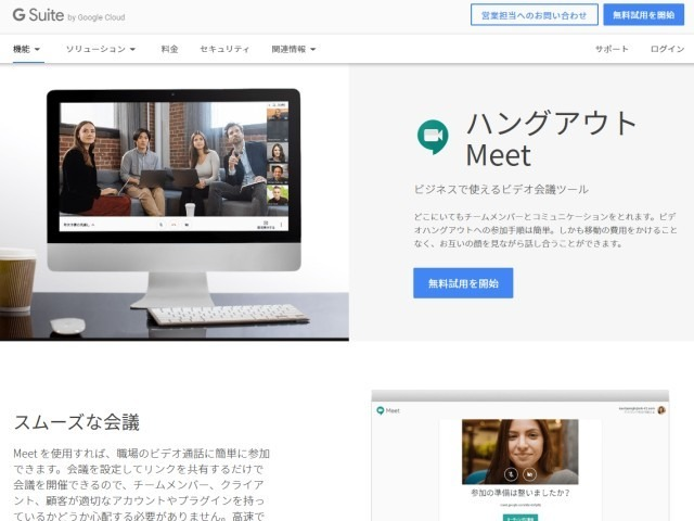 Photo of Google releases top features of Hangouts Meet video conferencing to subscribers-new corona measures