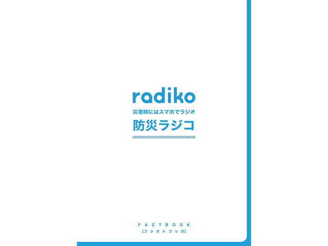 """Photo of radiko publishes """" Disaster Prevention Radico Fact Book ''-the first step in promoting personalized disaster prevention"""