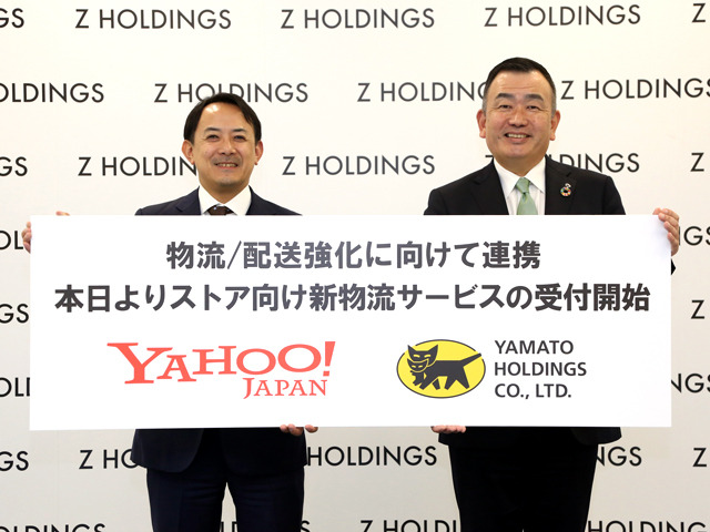 Photo of Yahoo and Yamato collaborate to enhance delivery, real store linked measures-ZHD's new commerce strategy